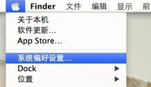 《DNS防劫持教程大全》苹果MAC电脑,dns被劫持了怎么办?