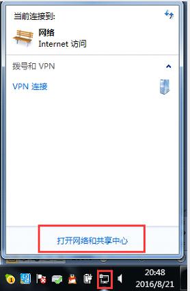 《DNS防劫持教程大全》win7系统DNS修改教程1
