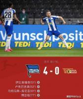 德甲复赛第一黑马,两连胜打进7球零丢球,一举摆脱降级风险