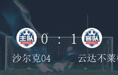 德甲第29轮,云达不莱梅1-0小胜沙尔克04