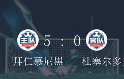 德甲第29轮,拜仁慕尼黑5-0狂扫杜塞尔多夫