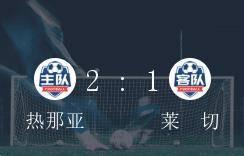 意甲第34轮,热那亚对战莱切2-1惊险取胜